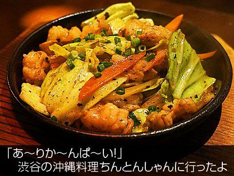 「あ~りか~んぱ~い」渋谷の沖縄料理ちんとんしゃんに行ったよ