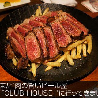 """またまた""""肉の旨いビール屋「CLUB HOUSE」""""に行ってきました!"""