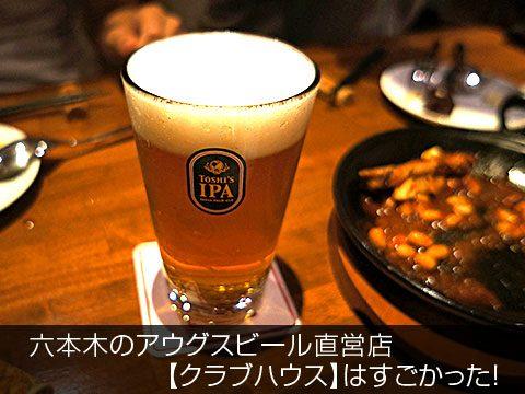 六本木のアウグスビール直営店【クラブハウス】はすごかった!