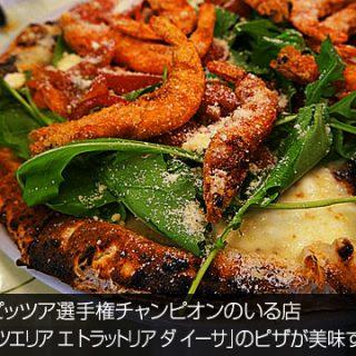 世界ピッツア選手権チャンピオンのいる店 「ピッツエリア エ トラットリア ダ イーサ」のピザが美味すぎた!