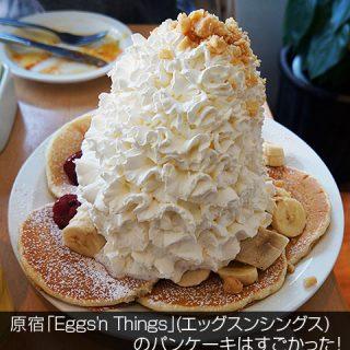 原宿「Eggs'n Things」(エッグスンシングス)のパンケーキはすごかった!