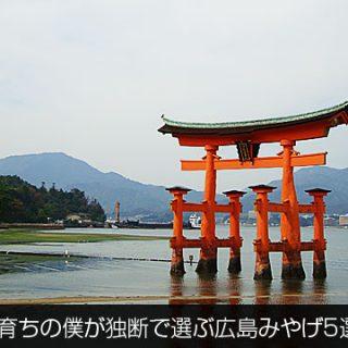 広島育ちの僕が独断で選ぶ広島みやげ5選+αを教えるぞ! #5miyage