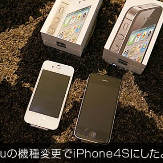 auの機種変更でiPhone4Sにしたよ