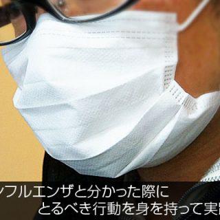 インフルエンザと分かった際にとるべき行動を身を持って実践!