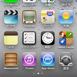 auのiPhone4S機種変更時の設定について(ezwebメール設定編)