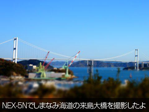 NEX-5Nでしまなみ海道の来島大橋を撮影したよ