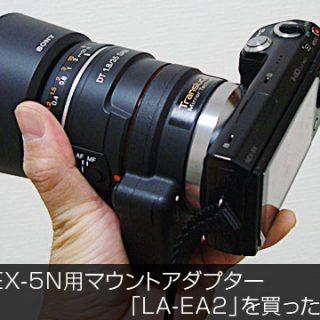 NEX-5N用マウントアダプター「LA-EA2」を買ったよ!