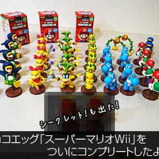 チョコエッグ「スーパーマリオWii」をついにコンプリートしたよ!