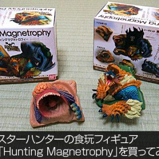 モンスターハンターの食玩フィギュア「Hunting Magnetrophy」を買ってみた。