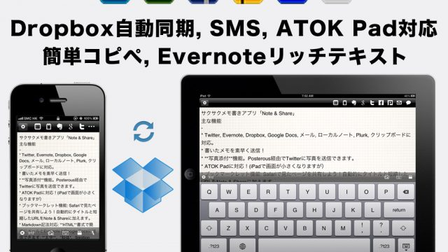 iPhone用メモアプリ「Note&Share」はシンプルだけど超多機能アプリだぞ!