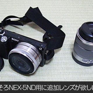 そろそろNEX-5ND用に追加レンズが欲しいぞ!