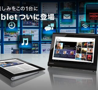 Sony Tablet S予約開始!GALAPAGOS(A01SH)と簡単に比較してみた