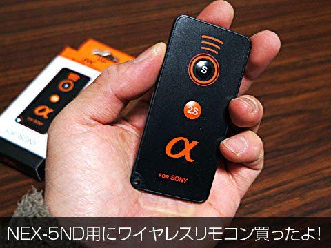 NEX-5ND用にワイヤレスリモコン買ったよ!