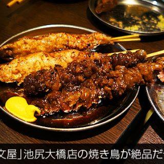 「四文屋」池尻大橋店の焼き鳥が美味かった!
