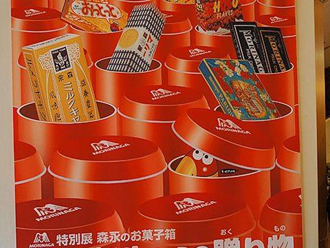 渋谷「たばこと塩の博物館」の特別展「エンゼルからの贈り物」見てきたよ