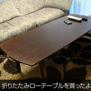 折りたたみローテーブルを買ったよ