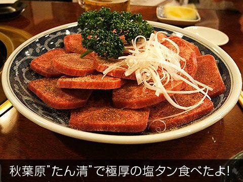 """秋葉原""""たん清""""で極厚の塩タン食べたよ!"""