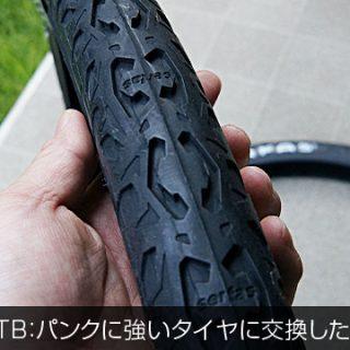 MTB:パンクに強いタイヤに交換したよ