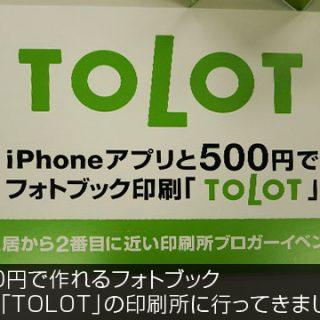 500円で作れるフォトブック「TOLOT」の印刷所に行ってきました!