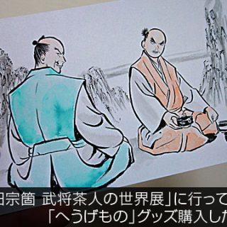 「上田宗箇 武将茶人の世界展」に行って「へうげもの」グッズ購入したよ!
