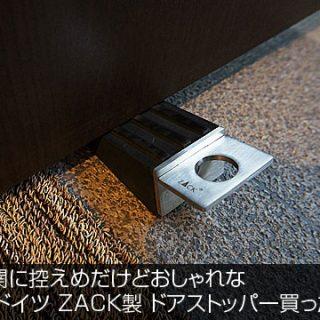 玄関に控えめだけどおしゃれなドイツ ZACK製 ドアストッパー買ったよ