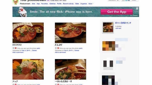 Flickrでの写真の公開範囲の設定方法を教えるぞ!