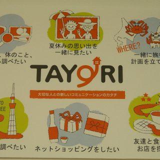 実家の両親など離れた場所とも一緒にネットができるガジェット「TAYORI(たより)」の体験イベントに行って来たぞ!