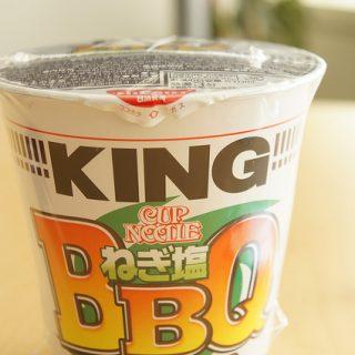 チキンがゴロッと入った、カップヌードル新商品「ねぎ塩バーベキューチキン キング」を食べたぞ!