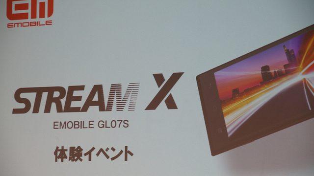 発売前の新型LTE対応ハイエンド・スマートフォン「STREAM X(GL07S)」のタッチ&トライイベントに行ってきたぞ!