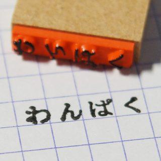 日曜アーティストのTOMAKIさんから世界に1つだけの「わんぱくスタンプ」もらったぞ!