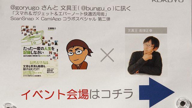 「スマホ&ガジェット&エバーノート快適活用術」 ScanSnap × CamiApp コラボスペシャル 第二弾イベントに行ってきたぞ!