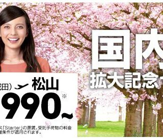 松山⇔東京の飛行機が片道1990円~!LCCのジェットスターが6月から就航するぞ!