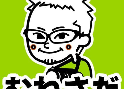 ブログ更新をお知らせする、むねさだブログ公式Twitterアカウント「@munesada_blog」を作ったぞ!