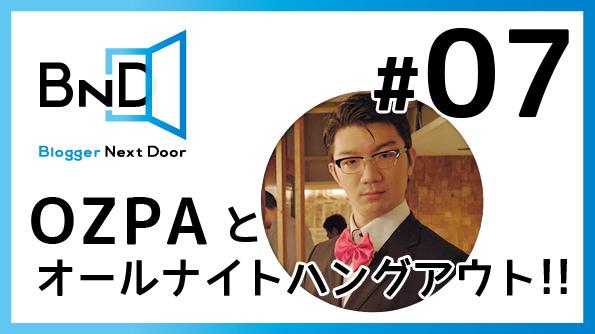 #ブロネク 7回目のゲストはあのOZPA氏!放送は3/21(木)22時〜だぞ!