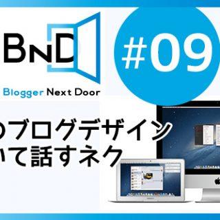 9回目のブロネクオンエアーは4/4(木)22時~!テーマは「理想のブログデザインについて話すネク!」だぞ! #ブロネク