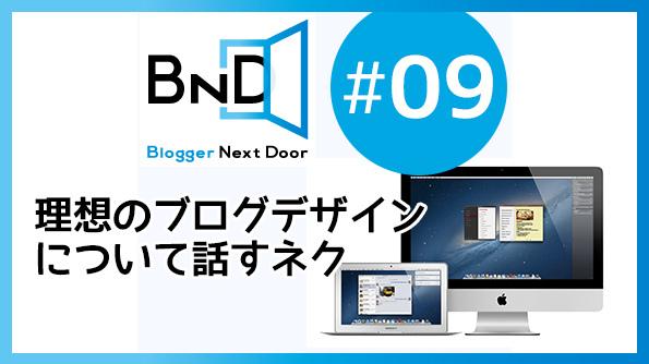 ブロネクオンエアー9回目の放送後記!改めてブログのデザインって深いなーって思ったぞ! #ブロネク