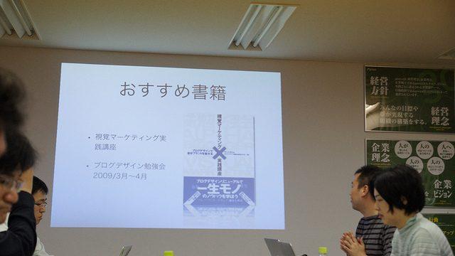 第7回東京ブロガーミートアップで「ブログのデザインについて」話し合ってきたぞ! #tbmu