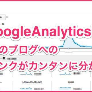 【ブロガー必見!】GoogleAnalyticsで自分のブログへの被リンクが分かる「トラックバック」機能が便利だぞ!