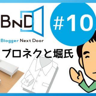 ブロネクオンエアー#10放送後記、ブログは何の為に書いているのだろう?と改めて考えたぞ!