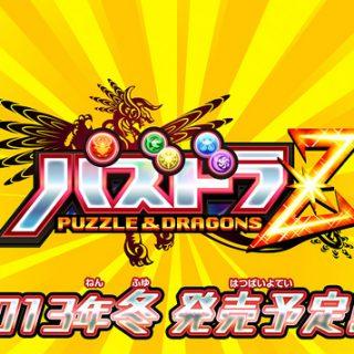 パズドラが3DSで発売決定!その名も「パズドラZ」。詳細はコロコロコミックでだと!?