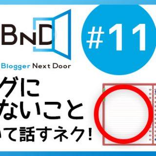 ブロネクオンエアー11回目!テーマは「ブログに書かないことについて話すネク!」だぞ! #ブロネク