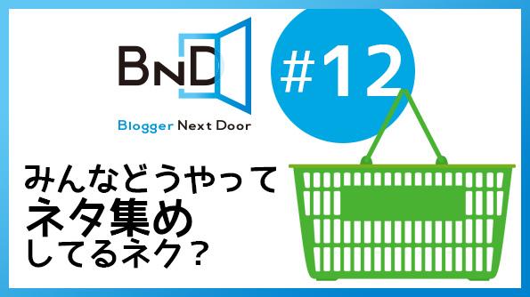 第12回ブロネク放送後記。「RSS」と「ブログ脳」について話したぞ! #ブロネク