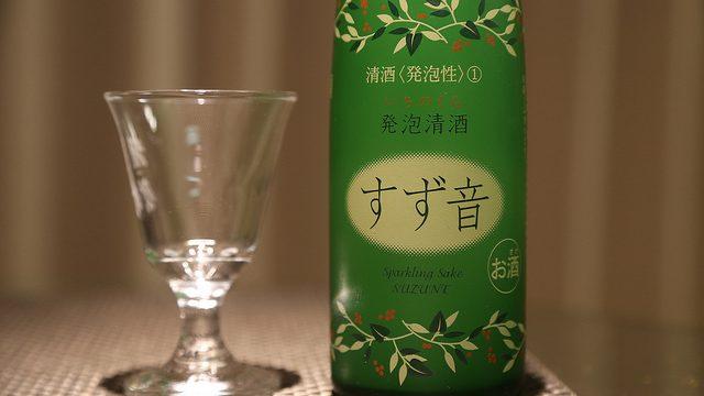 アルコールに弱い女性にもおススメ!シャンパンのような低アルコール発泡日本酒「一ノ蔵 すず音(すずね)」は家飲みに最高だぞ!