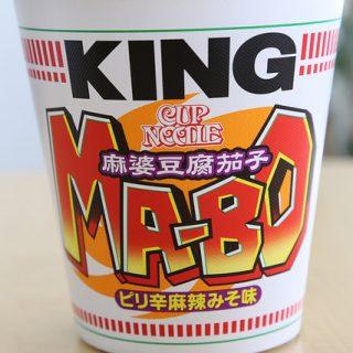【カップヌードル新商品】「麻婆豆腐茄子ヌードルKING」が想像以上に旨かったぞ!