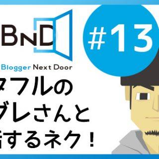 第13回ブロネクオンエアー!40歳でもブログを書いているのかを考えたぞ! #ブロネク