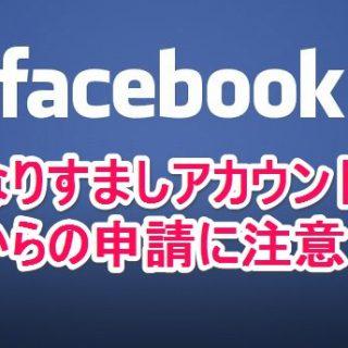 【注意!】Facebookで既に承認済みの友人から友達申請が来た時は「なりすまし」かもしれないぞ!