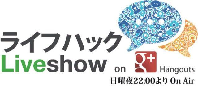 Lifehacking.jpの堀さん主催「ライフハックLiveshow」に出演させてもらったぞ!