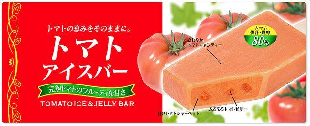 トマト果汁80%のアイスだと!?その名も「トマトアイスバー」を食べてみたぞ!