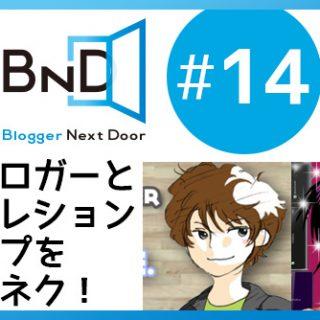 ブロネクオンエアー#14 放送後記、若いブロガーと話しつつの重大発表をしたぞ!