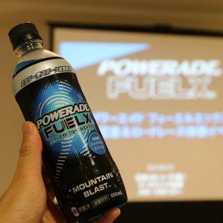 パワーエイド フューエルエックスは、仕事中にこそ最適なエナジー系スポーツ飲料だぞ!